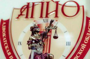 Курсы повышения квалификации адвокатов АПИО