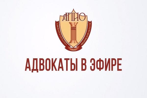 Вышел новый выпуск телепрограммы «Адвокаты в эфире» о деятельности Совета молодых адвокатов