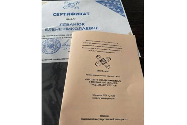 Участие в научно-практическом круглом столе на тему: «Институт уполномоченных в Ивановской области – двадцать лет спустя»
