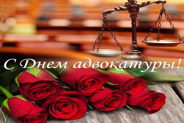 С Днем российской адвокатуры !