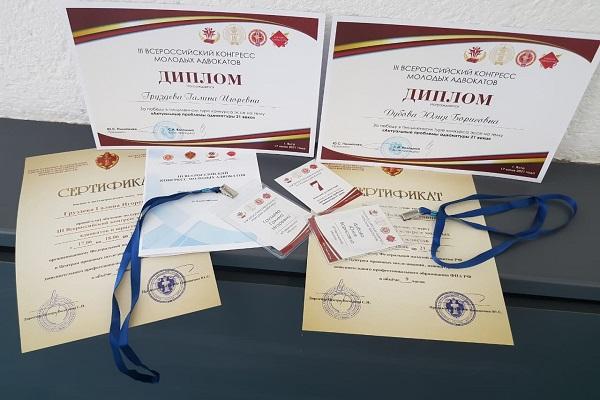 III Всероссийский конгресс молодых адвокатов